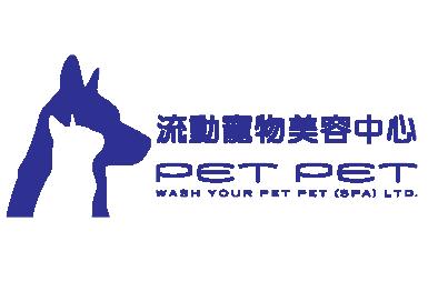 流動寵物美容中心-normal